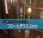 戸棚のガラスが割れてしまい交換されたお客様(東京都港区S様)