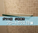 手洗場の横にアクセサリー置き場をガラス棚を設置されたお客様(東京都新宿区M社)