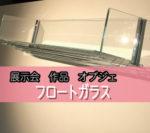 展示会のオブジェ・作品を製作されたお客様(神奈川県藤沢市A社H様)