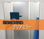 浴室の鏡を新しい鏡にご交換されたお客様(神奈川県横浜市W様)
