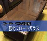 ローテーブルのガラス天板をご注文されたお客様(奈良県生駒郡F様)