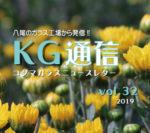 KG通信vol.32 WEB公開しました!!