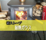 薪ストーブ用の耐熱ガラスを交換されたお客様(宮城県柴田郡M様)