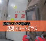 作業用防護頭巾(送気マスク)の面ガラスとして使用されたお客様(新潟県新潟市N社S様)