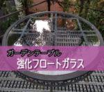 ガーデンテーブルガラスを交換されたお客様(神奈川県横浜市M様)
