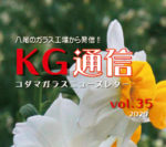KG通信vol.35 WEB公開しました!!