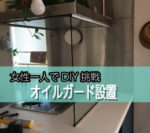 女性一人でカウンターキッチンにオイルガードを取り付けされたお客様(東京都練馬区N様)