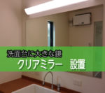 洗面台に大きな鏡を設置されたお客様(愛媛県松山市K様)
