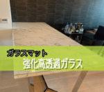 テーブル天板に強化ガラスを設置されたお客様からいただいたお写真(東京都渋谷区T社I様)