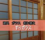 室内のすりガラスが割れてしまい新しいものに交換されたお客様(京都府福知山市M様)