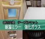 浴室の鏡を新しい鏡にご交換とテーブルマットガラスを設置されたお客様(大阪府大阪市N様)