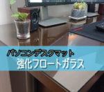 パソコンデスクのテーブルマットにガラスを設置されたお客様(兵庫県姫路市Mさま)