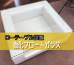 ローテーブルのガラス天板をご注文されたお客様(東京都練馬区M様)