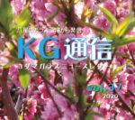 KG通信vol.37 WEB公開しました!!