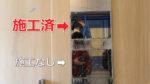 【実演】浴室鏡用防曇フィルム「TN-200」を貼り替える方法