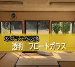 窓ガラスを透明フロートガラスに交換されたお客様(神奈川県横浜市Aさま)