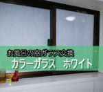 お風呂場の窓をカラーガラスに交換されたお客様(愛知県東海市F様)