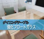 ダイニングテーブルに強化ガラスを設置されたお客様(東京都新宿区M様)