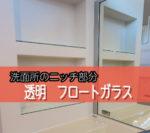 洗面所サイドのニッチ部分にガラスマットをオーダー注文されたお客様(愛知県豊橋市O様)