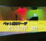 ペットのトカゲ用ケージの引き戸ガラスを設置したお客様(愛媛県松山市I様)
