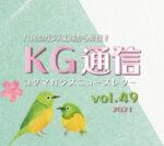 KG通信vol.49 WEB公開しました!!
