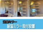 浴室の鏡を新しいものに交換されたお客様(千葉県長生郡M様)