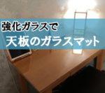 木製テーブルの上にガラスマットを置かれたお客様(東京都新宿区R社様)