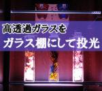 書棚の一部をガラス棚にしてLED投光されたお客様(福岡県北九州市M様)