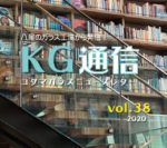 KG通信vol.38 WEB公開しました!!