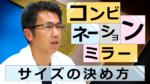 【プロ直伝】コンビネーションミラーのサイズの決め方【DIY】