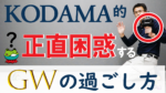 【木曜日のコダマ】#3 KODAMA的ゴールデンウィークの過ごし方
