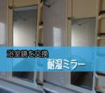 浴室の鏡を新しいものに交換されたお客様(東京都武蔵野市Y様)