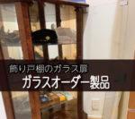 木製家具の飾り戸棚の前面の開きガラス戸が割れてしまったため交換されたお客様(大阪市T様)