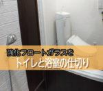 お風呂場とトイレの仕切りガラスを設置されたお客様(大阪府大阪市H様)