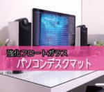 パソコンデスクのテーブルマットにガラスを設置されたお客様(神奈川県川崎市M様)