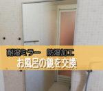 浴室の鏡を新しい鏡にご交換されたお客様(東京都北区W様)