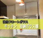 キッチンリフォームでガラス棚を自作されたお客様(仙台市A様)