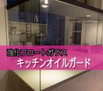 キッチンのオイルガードをコの字型に取り付けられたお客様(東京都小平市M社)