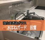 シンクの水はね防止用のガラスを設置されたお客様(兵庫県姫路市K様)