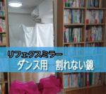お部屋でダンスの練習用の鏡(リフェクスミラー)を設置されたお客様(千葉県船橋市K様)