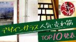 デザインガラス人気・売れ筋TOP10を(有名人に例えて)発表!