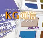 KG通信vol.39 WEB公開しました!!