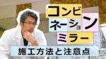 【プロ直伝】コンビネーションミラー施工の方法と注意点【DIY】