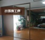 [施工]押入れの引き戸の扉に鏡を貼り付け