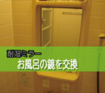 コロナで外出自粛中にお風呂の鏡を新しいものに交換されたお客様(北海道札幌市Y様)