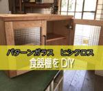 既存の食器棚の小型版をDIYで製作し、ヒシクロスを設置されたお客様(愛媛県今治市N様)