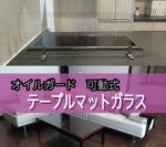 キッチンに可動式オイルガードとテーブルトップガラスを設置されたお客様(大阪府大阪狭山市A様)