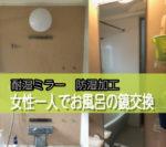 浴室の鏡を新しいものに交換されたお客様(群馬県高崎市N様)