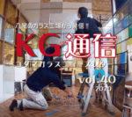 KG通信vol.40 WEB公開しました!!