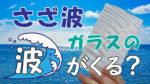【木曜日のコダマ】#7 さざ波ガラスの波が来る?